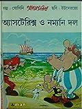 অ্যাস্টেরিক্স ও নরমান দল: asterix O Normaan dol(bengali)