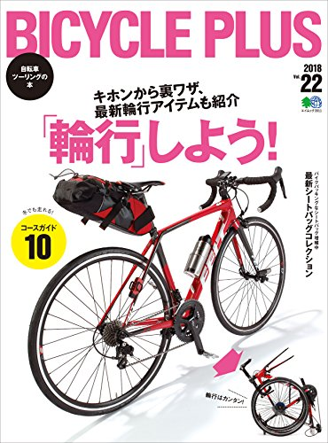 BICYCLE PLUS (バイシクルプラス) Vol.22[雑誌] (Japanese Edition)