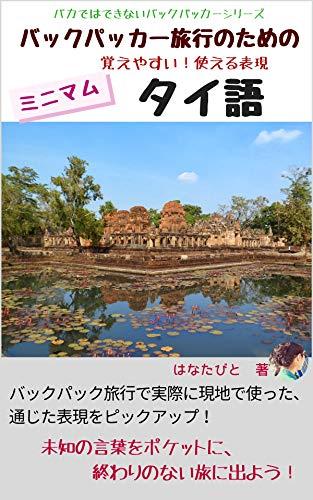 minimum travel phrases in Thai for backpakers: Michi no kotoba wo pocket ni owarinonai tabi ni deyou Baka dewa dekinai backpacker traveling (Japanese Edition)