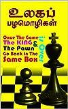 உலகப் பழமொழிகள் : by Praveen Kumar G (Tamil Edition)