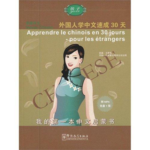 Apprendre le chinois en 30 jours