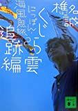 Nippon umikaze sakanatabi 2 : kujiragumo tsuiseki hen