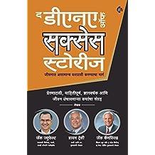 The DNA Of Success Marathi