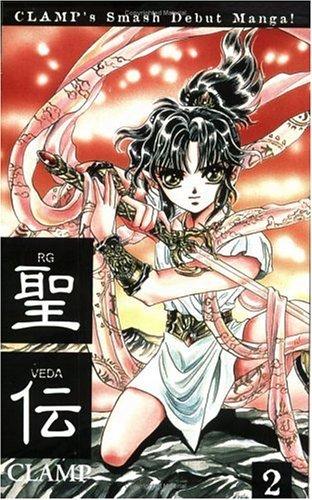 RG Veda Volume 2 by CLAMP (October 15,2005) par CLAMP