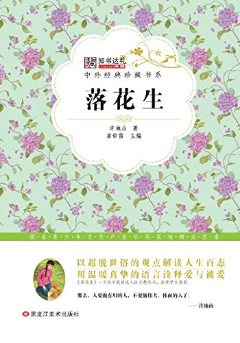 落花生 (Chinese Edition) por 钟雷 崔