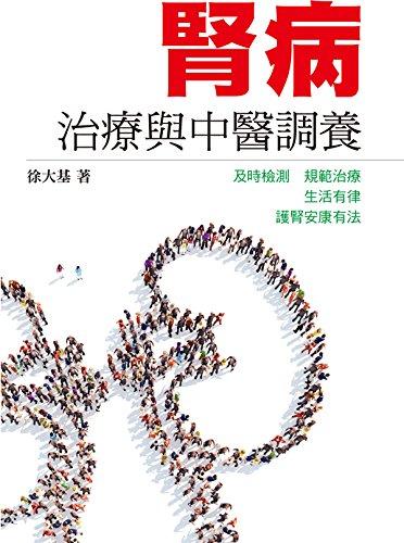 腎病治療與中醫調養 (English Edition)