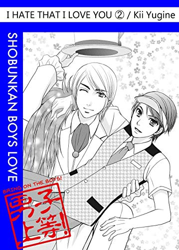 I Hate That I Love You (Yaoi Manga) Vol. 2 (English Edition)