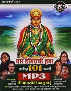 Shree Mandhardevi Kalubai 101 Ganyanchi