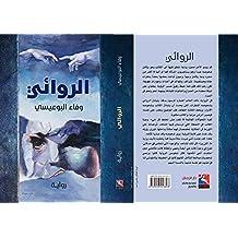 الروائي (ISBN978-9933-453-89-3) (Arabic Edition)