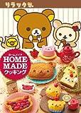 Rilakkuma Homemade cooking Re-Ment miniature blind box