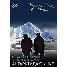Антарктида ONLINE (Russian Edition)