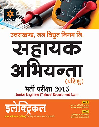 Uttarakhand Junior Engineer (Trainee) Recruitment Exam 2015 - Electrical