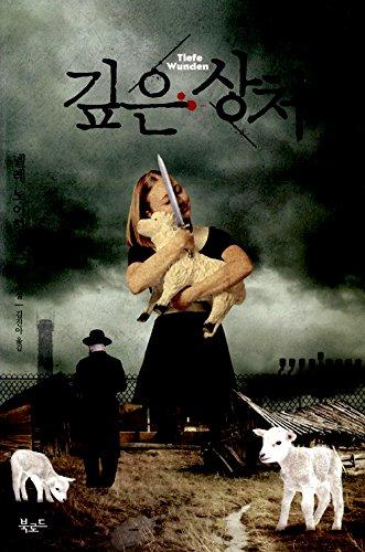 Buchseite und Rezensionen zu 'Tiefe Wunden (2009) (Korea Edition)' von Nele Neuhaus