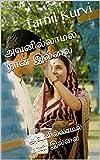 #6: அவனில்லாமல் நான் இல்லை Tamil New Novels 2018: Tamil New Novels 2018 (16) (Tamil Edition)