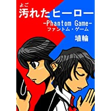 yogoretahero: phantom game (Japanese Edition)
