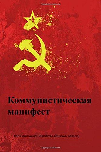 communist manifesto in urdu Posts about the communist manifesto written by tahirafaqi.