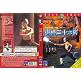 THE 36TH CHAMBER OF SHAOLIN - IVL Shaw Brothers 1978 Martial Arts movie DVD (Region 3 / R3) (Fully Restored From The Original Film) Gordon Liu Chia Hui, Wang Yu. Directed by Liu Chia Liang (English subtitled) by Liu Chia Liang