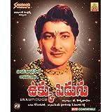 Ukkupidugu Telugu Movie VCD