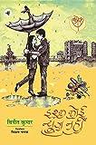 Ishq Koi News Nahin ( Volume 3 of Laprek Trilogy)