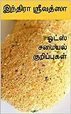 ஓட்ஸ் சமையல் குறிப்புகள் (1) (Tamil Edition)