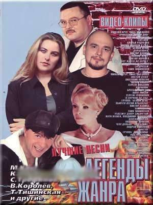 Die Legenden des Genres (DVD PAL) (Spitze Krug)