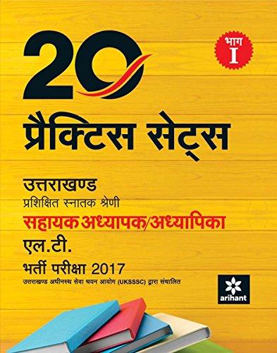 20 Practice Sets (Part-1) Uttarakhand Sahayak Adhyapak/Adhyapika L.T. Bharti Pariksha