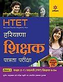 HTET Haryana Shikshak Patrata Pariksha (Class I-V) 2018