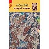 Banbhatt ki Aatmakatha