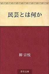 Mingei towa nanika (Japanese Edition)