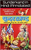 Sunderkand In Hindi (Annotated)