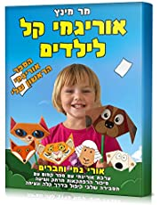 Easy Origami for Kids: Ori + Gami and Friends. Hebrew Edition: Origami Kit with Magical Book, Easy-to-Do Fun Papercraft Projects and Step-by-Step Instructions ... Folding (Children Learning Hebrew Book 1)