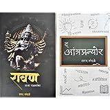 Ravan - Raja Rakshasancha + The Entrepreneur (Set of 2 Books) (Marathi)