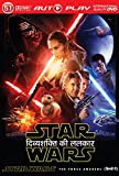Star Wars: The Force Awakens - Autoplay ...