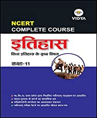 Itihaas Complete Course Class 11
