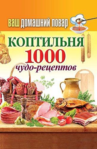 Ваш домашний повар. Коптильня. 1000 чудо-рецептов (Russian Edition)