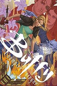 Buffy - Season 10, tome 3 par Joss Whedon