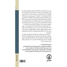 Mabanie Ravankavie Freud-Lacan (Persian Edition) by Keramat Movalleli (2013-11-18)