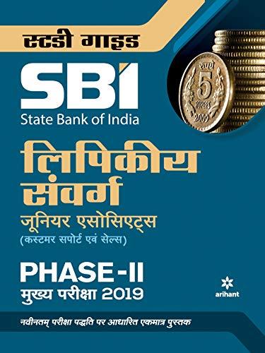 SBI Clerical Cadre Phase- 2 Mains Exam 2019