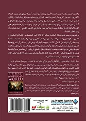 The Post American World (Arabic Edition) by 23 Fareed Zakaria (2009-07-21)