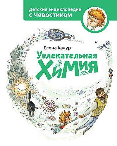 Увлекательная химия (Детские энциклопедии с Чевостиком) (Russian Edition)