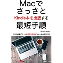 The shortest procedure to quickly publish Kindle books on Mac (UG Books) (Japanese Edition)