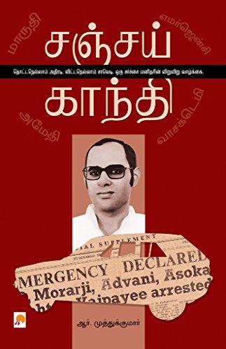 சஞ்சய் காந்தி / Sanjay Gandhi (Tamil Edition) by [ஆர்.முத்துக்குமார் / R. Muthukumar]
