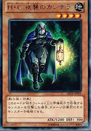 [Cantera der H ? C Schwarzarbeit] Yu-Gi-Oh Karten ABYR-JP009-R ?Abyss Rising?