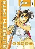 Gunsmith Cats: Burst Volume 1: Burst v. 1