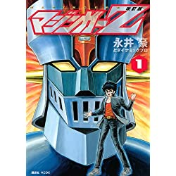 Revised Edition Mazinger Z - Vol.1 (KC Delux Comics) Manga