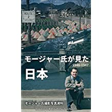 Mr Mosier saw Japan: Mr Mojer photographed material (Japanese Edition)