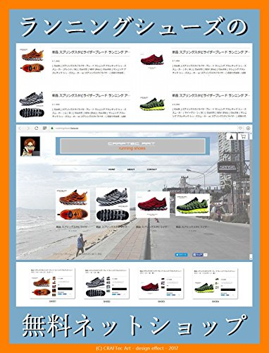 All steps 13 when opening a shop specializing in Running Shoes Sneakers by Free shopping cart BASE 2017 (Japanese Edition) -