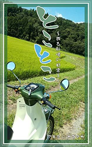tokotoko (Japanese Edition)