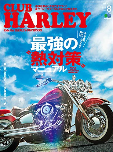CLUB HARLEY (クラブハーレー)2019年8月号 Vol.229(最強の