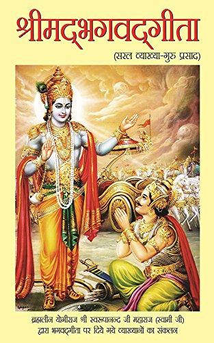 BHAGAVAD GITA EBOOK IN HINDI EPUB